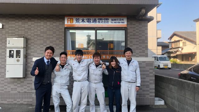 福岡営業所設立