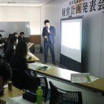 第3期経営計画発表会