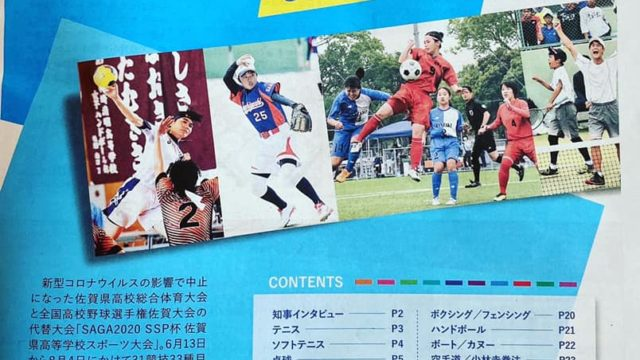 SSP杯県高校スポーツ大会